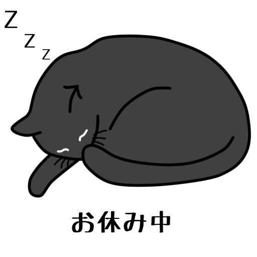 お休み.jpg
