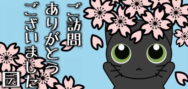 s2017桜猫.jpg