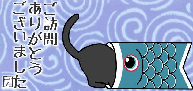 s-2017鯉のぼり.jpg