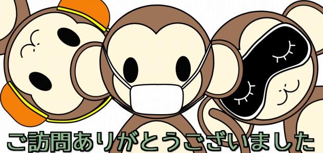 s-見猿言わ猿聞か猿.jpg